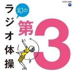 ラジオ体操には第三、第四、第五がある!?それぞれの違いは?【動画あり】