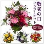 敬老の日で贈る花の定番は?安いものや贈ってはいけないものも解説!